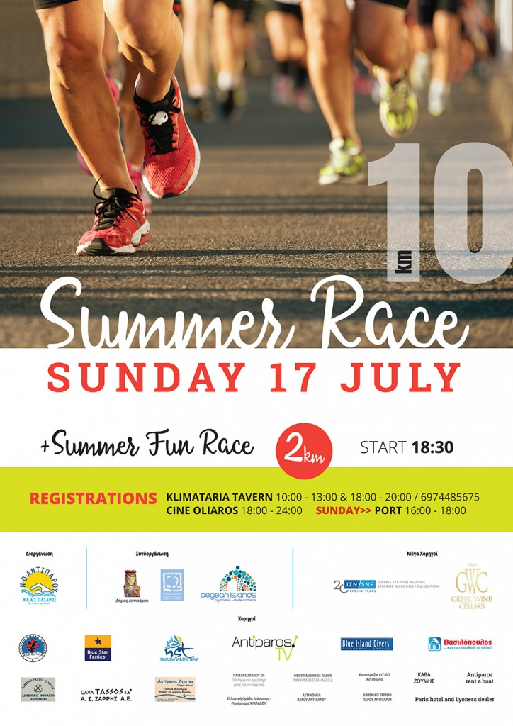 Αντίπαρος Summer Race - Running